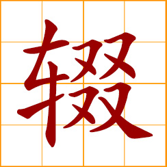 simplified Chinese symbol: to stop, cease