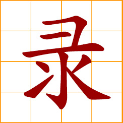 simplified Chinese symbol: to record; write down; to hire; accept an applicant