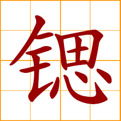 simplified Chinese symbol: strontium (Sr)