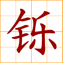 simplified Chinese symbol: to smelt; melt metals with fire; wear off; shining, lustrous