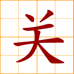 simplified Chinese symbol: to close; turn off, switch off; cut out, shut off; to relate; customhouse; gateway, juncture; frontier juncture, strategic pass