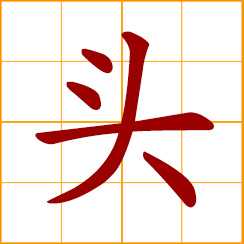 simplified Chinese symbol: head; chief, boss; beginning; first, leading