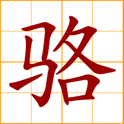simplified Chinese symbol: camel; white horse with black mane; Luo, Lo, Lok, Chinese surname