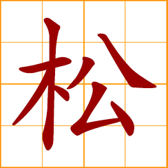 simplified Chinese symbol: loose; loosen, relax, slacken; not stretched tight; not dense or heavy of pastry