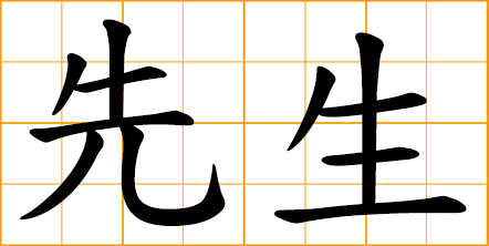 Sensei; teacher in Japanese kanji; honorable title for a teacher