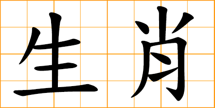zodiac sign; Chinese animal sign