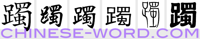 letter about congratulation symbol 躅 hesitate stamp on tread on footprint 5943