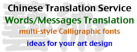 Chinese Translation Service by Andres Leo for your art design ideals
