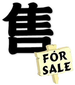 to sell, For Sale sign
