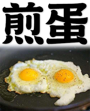 fried egg, fry eggs in oil