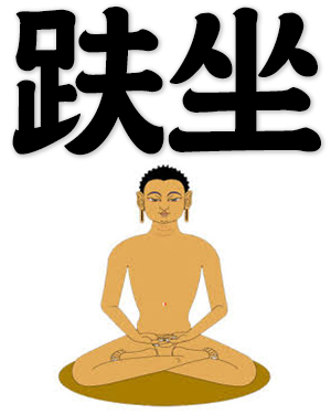 chinese words 趺坐 padmasana fulllotus posture sit